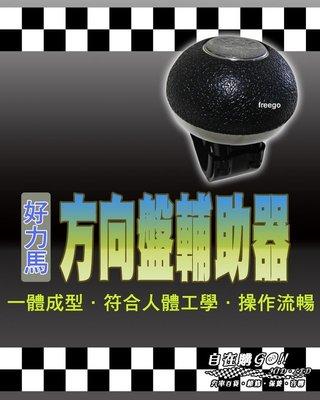《自在購GOGO!!》台灣製 全新 大車 汽車方向盤專用轉彎 輔助器 轉輪 曼斗 舵輪 好力馬
