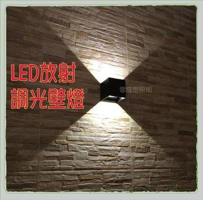 ✦附發票✦現代簡約風壁燈 LED放射光可調 北歐風 Loft 特色餐廳 藝術燈 工業風 愛迪生燈泡【零極限