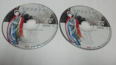 紫色小館-63---------中國古典名曲5.6