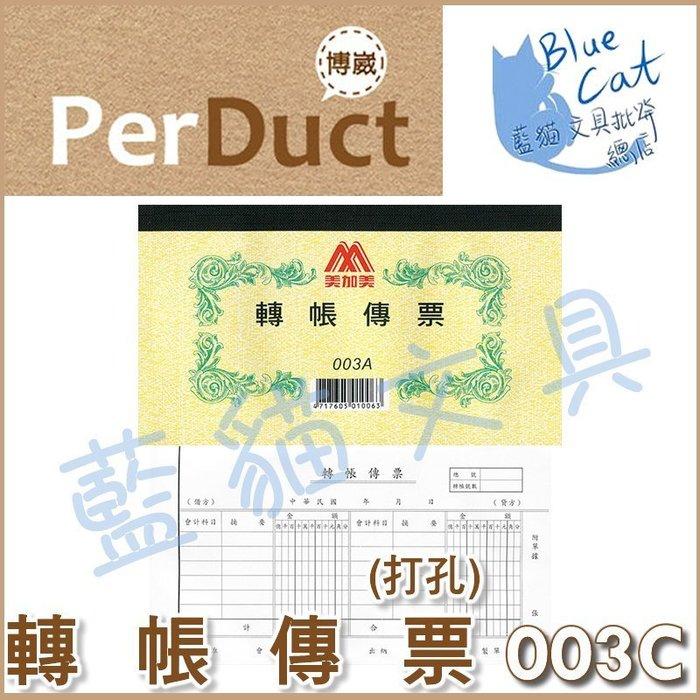 【可超商取貨】事務用品/會計憑證/財務【BC52006】〈003C〉轉帳傳票(100張)打孔/本《博崴》【藍貓文具】