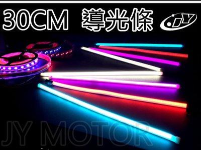 小傑車燈--LED燈條 細版 導光條 導光管 氣氛燈 日行燈 PRIUS-C RAV4 TERCEL VIOS WISH