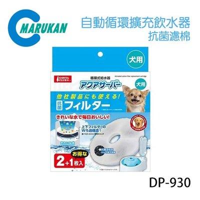SNOW的家【訂購】日本Marukan 自動循環擴充飲水器2L 抗菌濾棉 單盒3入 DP-930 (81291501