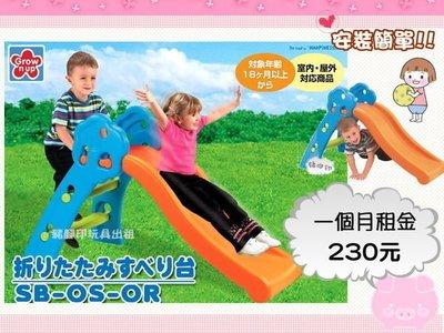 °✿豬腳印玩具出租✿° Grow n up溜滑梯組(1)~即可租