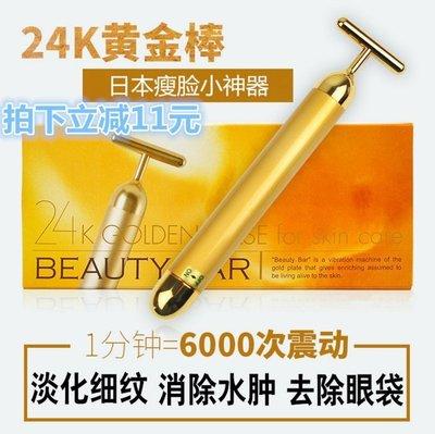 『格倫雅』日本BEAUTY BAR24K黃金美容棒震動按摩棒T頭電動瘦臉V臉提拉緊致^13553