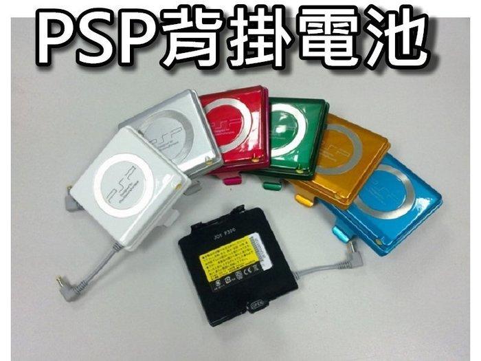 SONY PSP 背掛電池/外掛電池/外接電池/充電電池 2007/3007 薄機 桃園《蝦米小鋪》