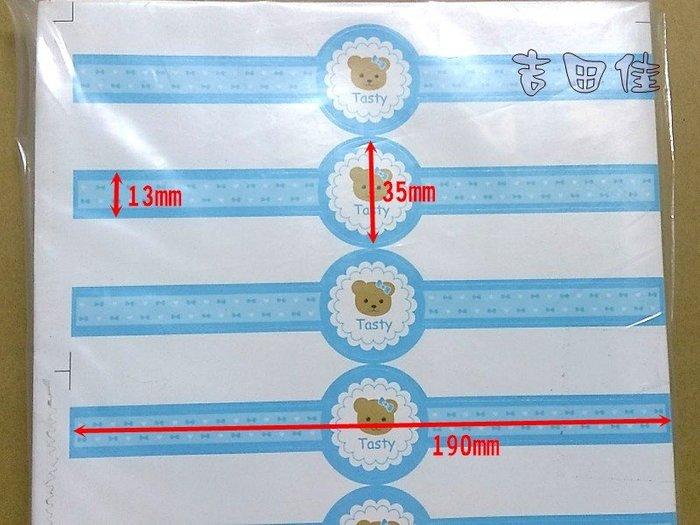 [吉田佳]B51811長條封口貼紙,3色混合包,共54條,布丁瓶,保羅瓶貼紙,餅乾圓罐貼紙,長方形餅乾盒貼紙,點心袋貼紙