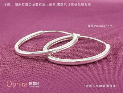Ophira歐菲拉銀飾【S3006-20】2公分時尚方亮線圓圈925純銀耳環