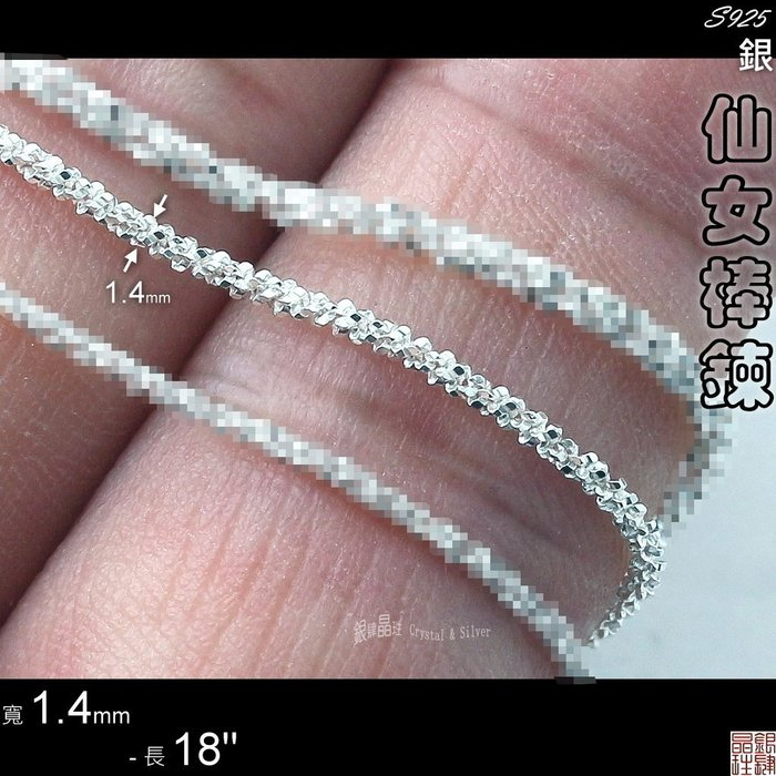 ✡925銀✡項鍊✡仙女棒鍊✡1.4mm粗✡18吋長✡45cm✡ ✈ ◇銀肆晶珄◇ SL058-14-18