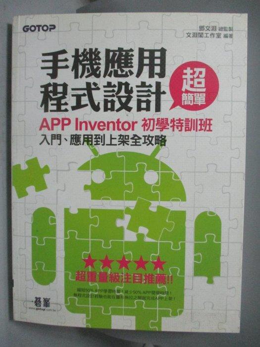 【書寶二手書T5/電腦_YBR】手機應用程式設計超簡單_文淵閣工作室
