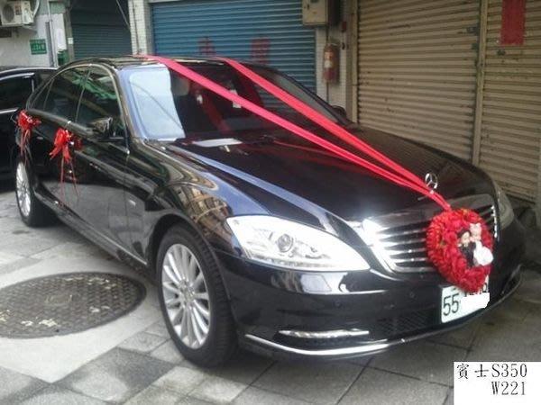 台北幸福禮車 300優評 給你最優質的服務保證 三台 六台 結婚禮車出租 租新娘禮車出租 優惠券
