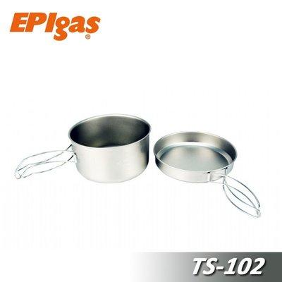 【大山野營】EPIgas TS-102 ATS Type 2 超輕 鈦鍋 鈦合金鍋 單人鍋 一人鍋 登山 露營 炊具