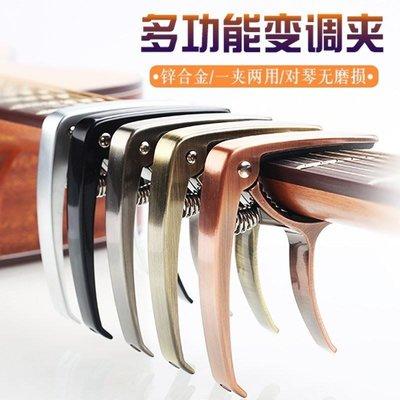 民謠樂器吉他弦吉他夾子變調夾男女初學者通用變音調創意兩用