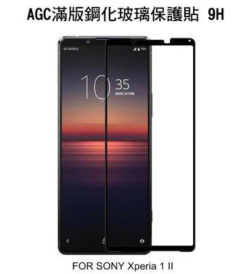 --庫米--AGC Sony Xperia 1 II CP+ 滿版鋼化玻璃保護貼 全膠貼合 9H