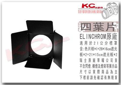 凱西影視器材【 Elinchrom 原廠 26037 遮光板組合 公司貨】四葉罩 四葉擋光板 色片框 反射罩 標準罩