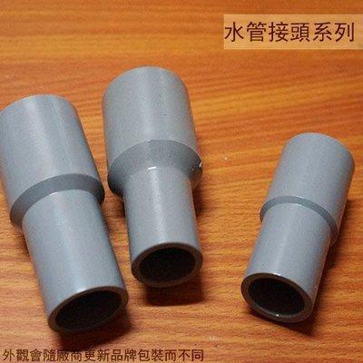:::建弟工坊:::PVC塑膠水管接頭 異徑接頭 8分轉4分 (1吋轉1/2吋) OS 1英吋 水管外接 塑膠管接頭