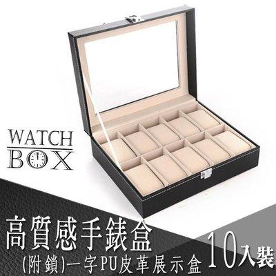 10入裝 高質感手錶盒 (附鎖) PU合成皮革 展示盒 裝飾盒 展現盒 收納盒 保護盒