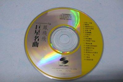 紫色小館78--------鳳飛飛-巨星名曲