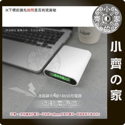 TOMO M4 電池電量 各別偵測 液晶 顯示 四電池空盒 可當18650 鋰電池充電器 MP-12 小齊的家