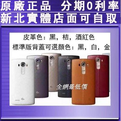 送鋼化膜 LG G4 32G H815 LTE 4G上網 5.5吋螢幕 1600萬照相 六核心 福利機