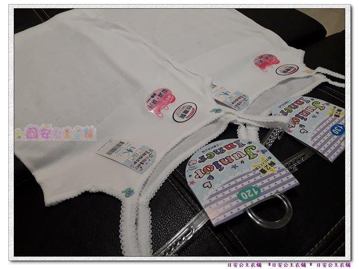 日安公主衣舖CL1021*台灣製7299小朵繡花吊帶背心/內衣 (110-150)