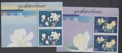 世界花朵-中國大陸郵票- 2005-5-玉蘭花4全之2套版(帶邊紙)