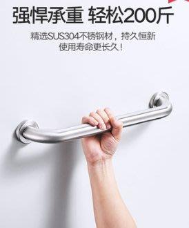 304不銹鋼扶手浴室浴缸老人廁所欄杆殘疾人衛生間安全馬桶把手【桃源鄉】