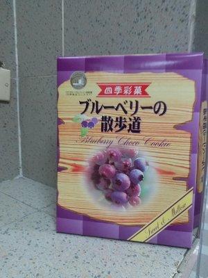 日本藍莓朱古力曲奇禮盒24枚