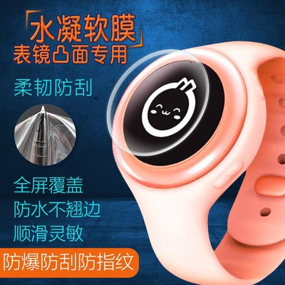適用 小米米兔兒童電話手表膜米兔2C智能手表保護膜全屏水凝膜軟鋼化膜貼膜