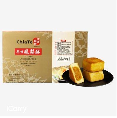 【代購】佳德鳳梨酥20入. 另有鳳黃酥 .蔓越梅鳳梨酥 .牛奶酥餅