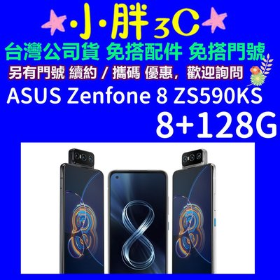 5G防水手機 台灣公司貨 華碩 ASUS Zenfone 8 ZS590KS 8+128G 門號到期另有續約優惠