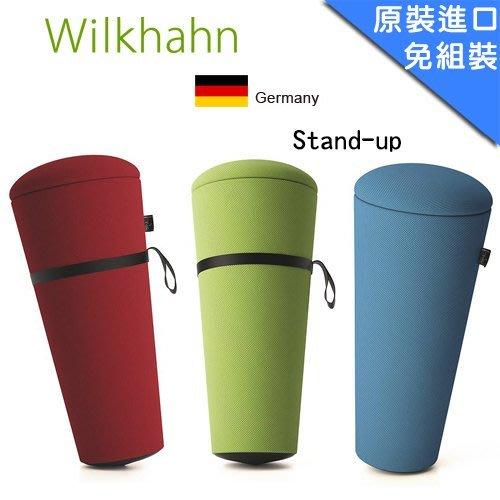 《瘋椅世界》代理Wilkhahn Stand-up 德國百年品牌 休閒椅 造形椅 工學椅 吧檯椅 全球頂尖熱銷品牌