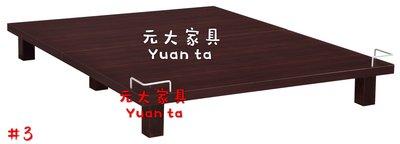 【元大家具行】全新現代5尺雙人床底 加購床底 床組 雙人床底 5尺床底 床架 雙人床墊
