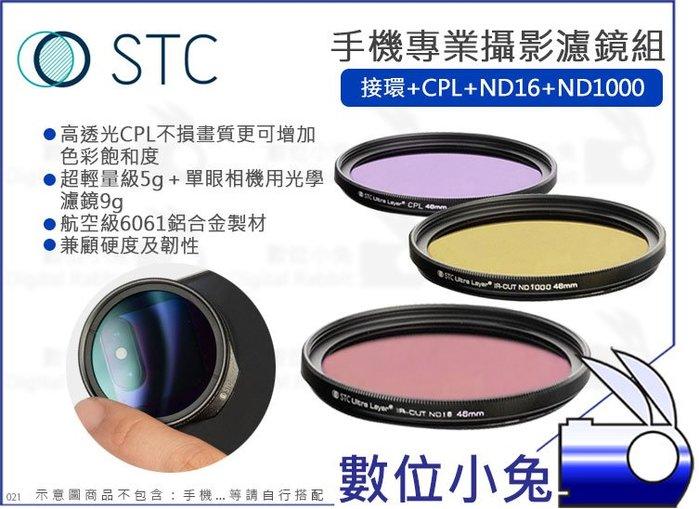 數位小兔【STC 高畫質手機濾鏡 接環 + ND16 + ND1000 + CPL】減光鏡 偏光鏡 ND鏡 濾鏡