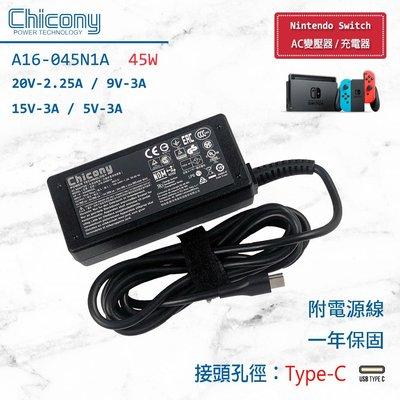 Nintendo Switch AC變壓器 充電器 Chicony 原廠 45W Type-C UX390 SF713