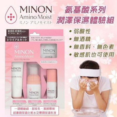 **幸福泉** 日本 MINON【R3878】蜜濃-氨基酸系列 潤澤保濕體驗組.特惠價$340