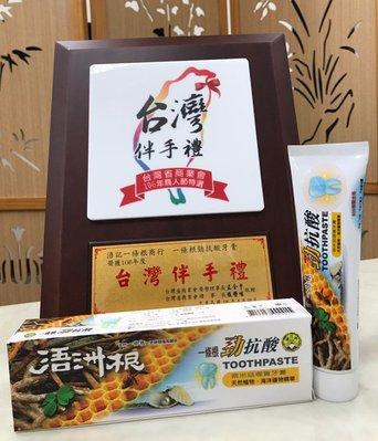 ✅現貨24H出貨✅ ㊣金門特產㊣代購 浯記 一條根 浯洲根一條根勁抗酸牙膏 165克/條 台灣最佳拌手禮得獎產品