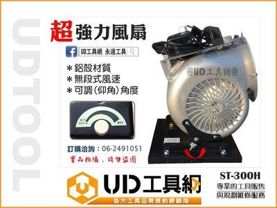 @UD工具網@ 超強風 調速電風扇 45度多角度 多翼式送風機 電風扇 手提電扇 手提鼓風機 手提通風扇 ST-300H
