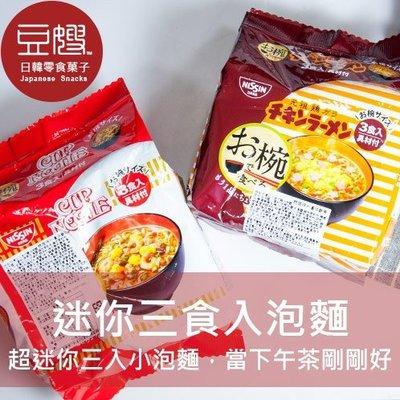 【豆嫂】日本泡麵 日清迷你3入泡麵(元祖雞汁/醬油/兵衛烏龍/海鮮/芝麻味噌)