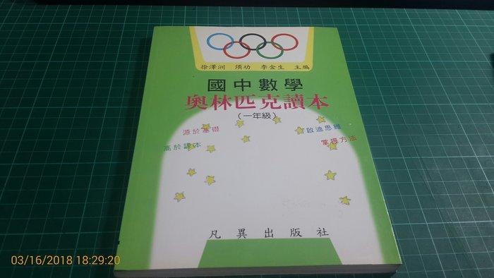 《國中數學 奧林匹克讀本 (一年級 )》凡異出版 9成新無劃記  【CS 超聖文化讚】