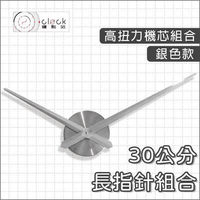 【鐘點站】銀色款鋼質鐘面組合 (高扭鎖針機芯+長指針) DIY時鐘組合/跳秒/鎖針式機芯/壁鐘/掛鐘