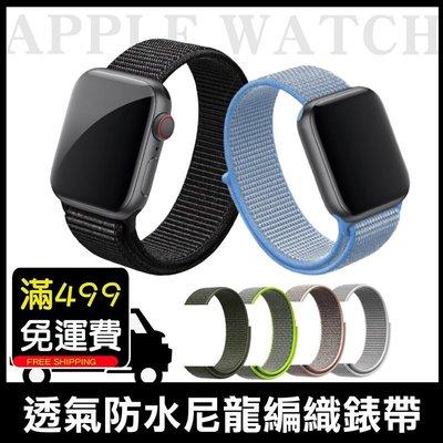 Apple Watch S4 S5 尼龍編織錶帶 魔鬼氈 防水 輕薄 透氣 38/40/42/44mm 替換帶 手錶帶
