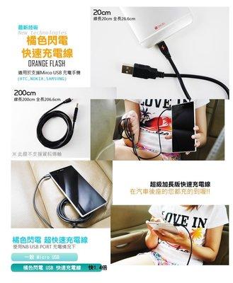 *小邑的家* 橘色閃電 Micro USB 快速充電線 200cm長 充電比原廠線快40%