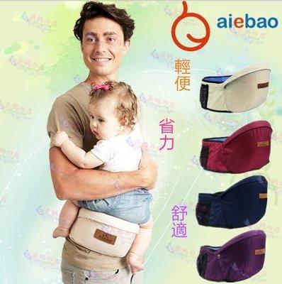 朵媽の店 全網最便宜正品愛兒寶AIEBAO抱嬰腰凳 單腰凳嬰兒抱凳 大寶寶專用腰凳背帶腰凳