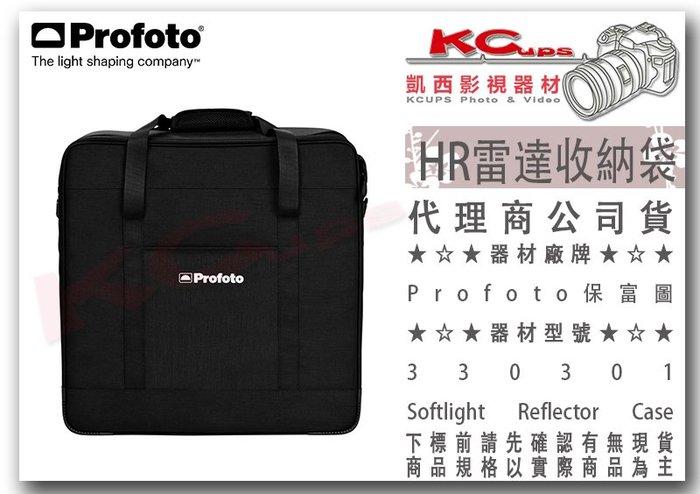 凱西影視器材【 Profoto 保富圖 330301 HR 雷達收納袋 】 攜行袋 提袋 美人碟 白雷達 100608