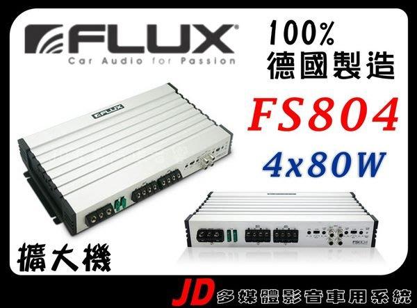 【JD 新北 桃園】德國 FLUX FS804 4x80W 擴大機。100% 德國進口。佛倫詩~德國教父~