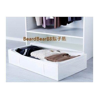 鬍子熊 IKEA代購~【3色】衣物寢具雜貨收納盒(寬93cm)床底儲物箱 拉鍊式開口.附把手.邊角通風網設計 SKUBB