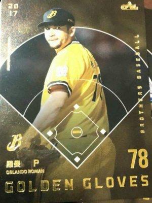 2017 中華職棒球員卡 Golden Gloves 羅曼 投手金手套 特卡 兄弟象