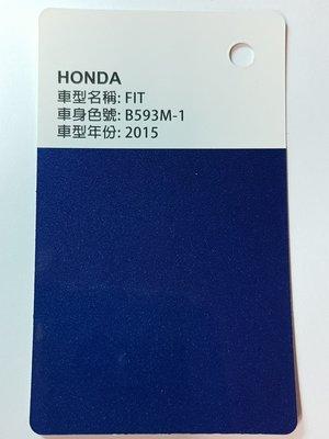 艾仕得(杜邦)Cromax 原廠配方點漆筆.補漆筆 HONDA 全車系 顏色:律動藍 色號:B593M