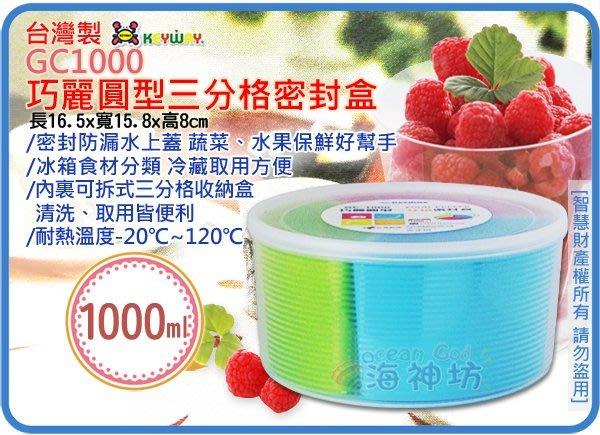 =海神坊=台灣製 KEYWAY GC1000 巧麗圓型三分格密封盒 保鮮盒 堅果密封罐 蜜餞盒1L 24入1650元免運