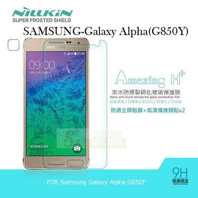 日光通訊@NILLKIN原廠 SAMSUNG Alpha / G850Y H+ 防爆鋼化玻璃保護貼/螢幕保護膜/螢幕貼/玻璃貼